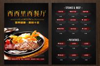 黑色高档西餐厅菜单模版