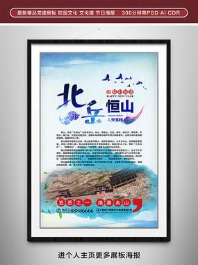 恒山旅游宣传海报 PSD
