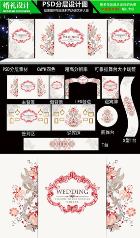 红白色欧式花纹主题婚礼设计 PSD