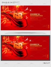 红色68周年国庆节海报设计