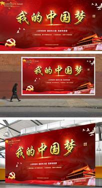 红色大气我的中国梦励志海报