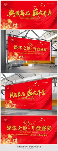 红色高端房地产活动背景展板