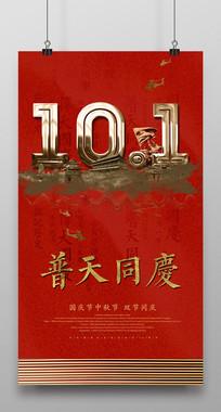红色国庆节海报