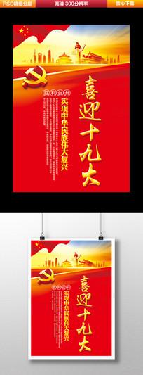 红色喜庆喜迎十九大宣传展板
