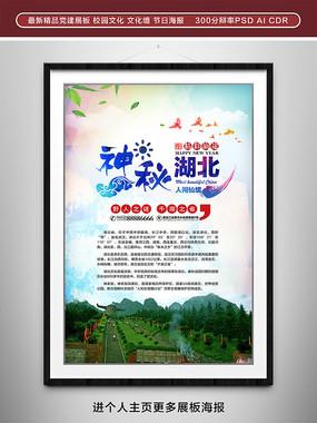 湖北旅游宣传海报 PSD