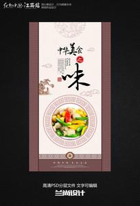 家常菜菜谱文化海报设计