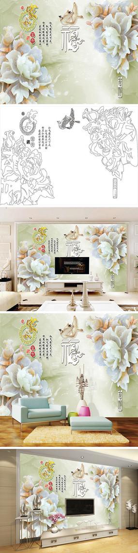 家和富贵玉雕牡丹背景墙