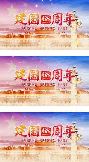 建国68周年庆祝十一国庆节视频
