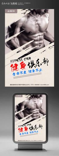健身俱乐部海报设计