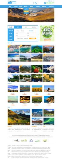 简约风格旅游网站模板 PSD