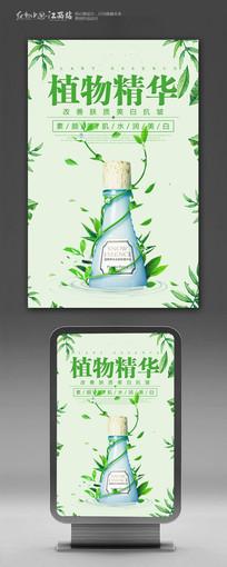 简约绿色植物精华海报