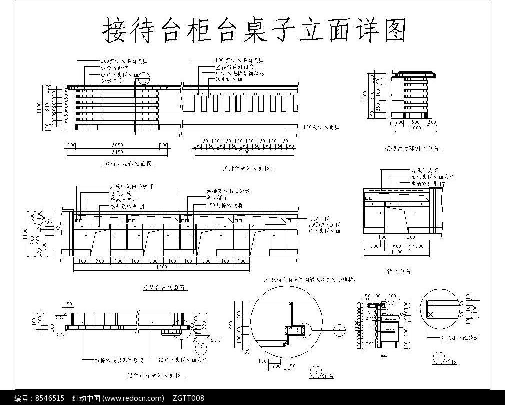 v柜台台柜台桌子立面详图CAD素材下载_室内装cad标注比例不对图片