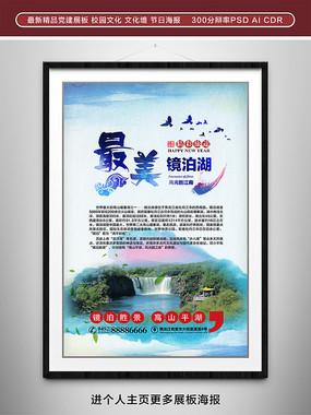 镜泊湖旅游宣传海报 PSD