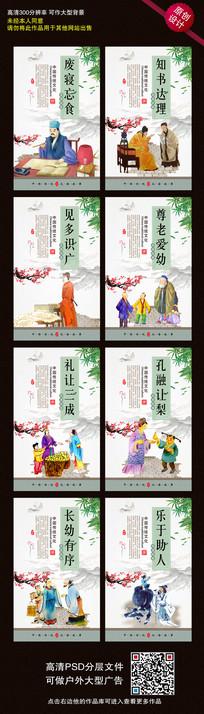 经典传统校园文化展板