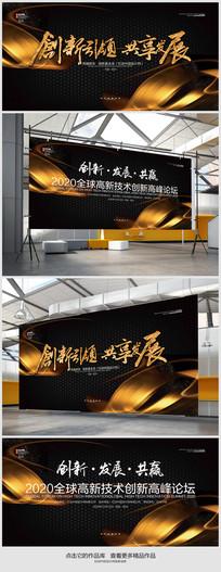 金色地产会议背景展板设计