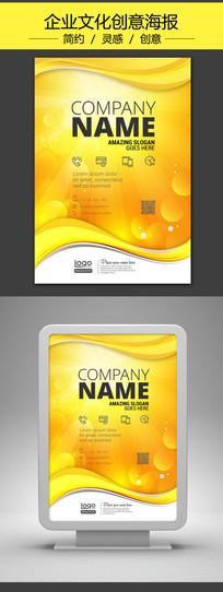 金色光芒大气企业品牌海报