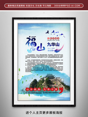 九华山旅游海报 PSD