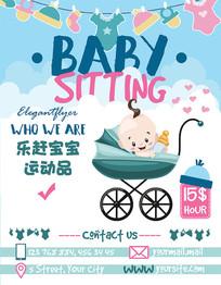 卡通宝婴儿童海报设计