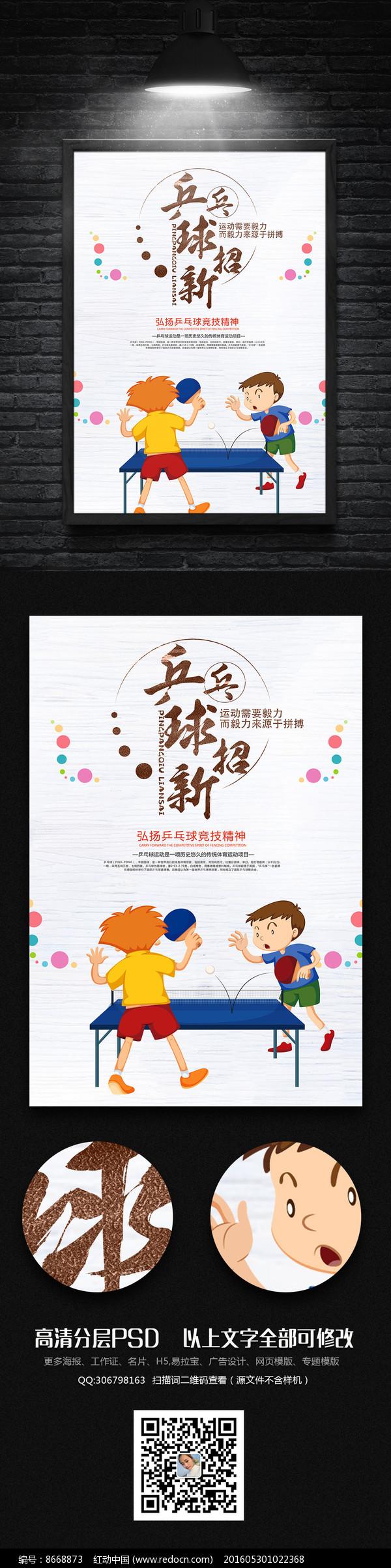 卡通乒乓球比赛招新海报模版图片