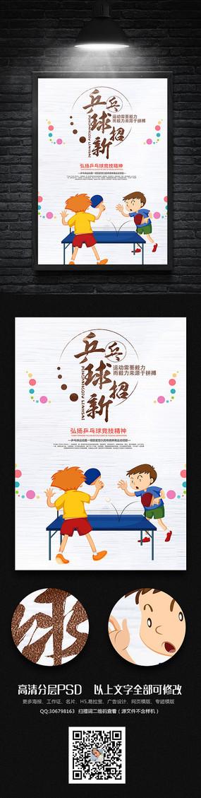 卡通乒乓球比赛招新海报模版
