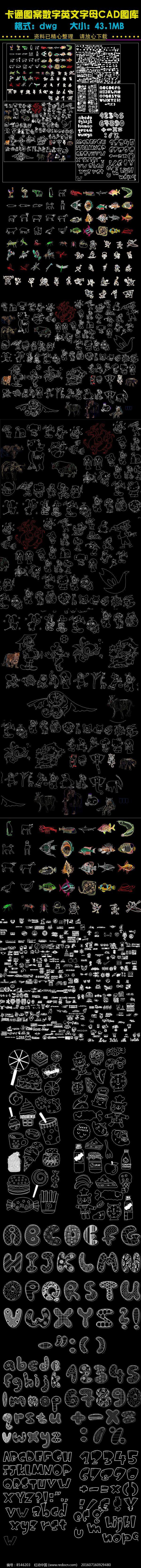 卡通图案数字英文字母CAD图片
