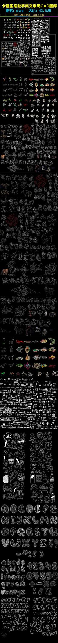 卡通图案数字英文字母CAD