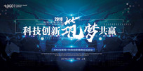 科技论坛企业年会峰会会议展板