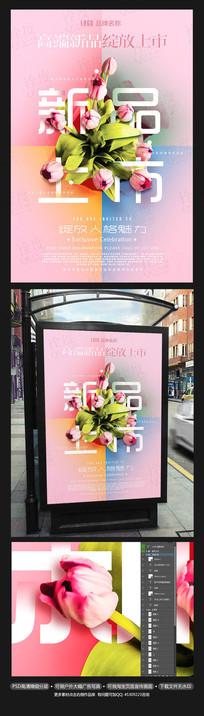浪漫花朵新品上市宣传海报
