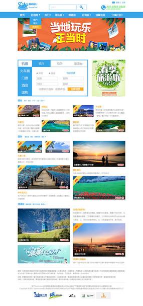 蓝色简约旅游网站 PSD