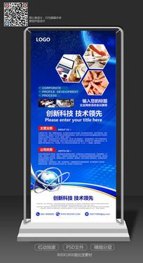 蓝色科技会议企业宣传易拉宝