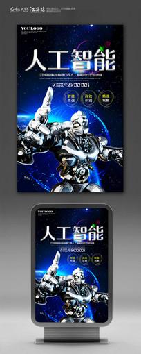 蓝色人工智能海报宣传设计