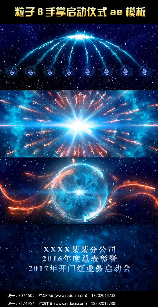 粒子8手掌启动仪式ae模板图片