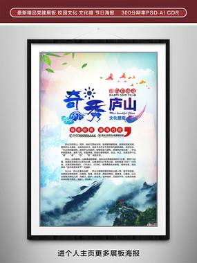 庐山旅游宣传海报 PSD