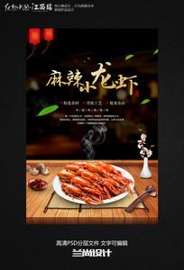 麻辣小龙虾饭店挂画海报设计