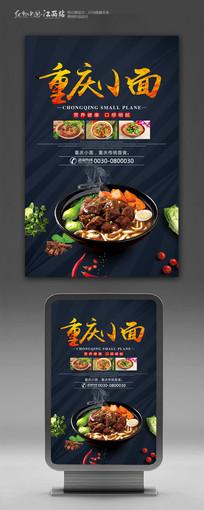 麻辣重庆小面美食宣传海报