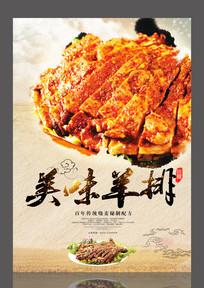 美味烤羊排海报
