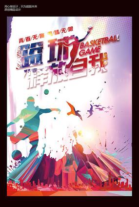 水彩中国风篮球海报图片 简洁篮球海报设计 简洁篮球比赛宣传海报设计图片