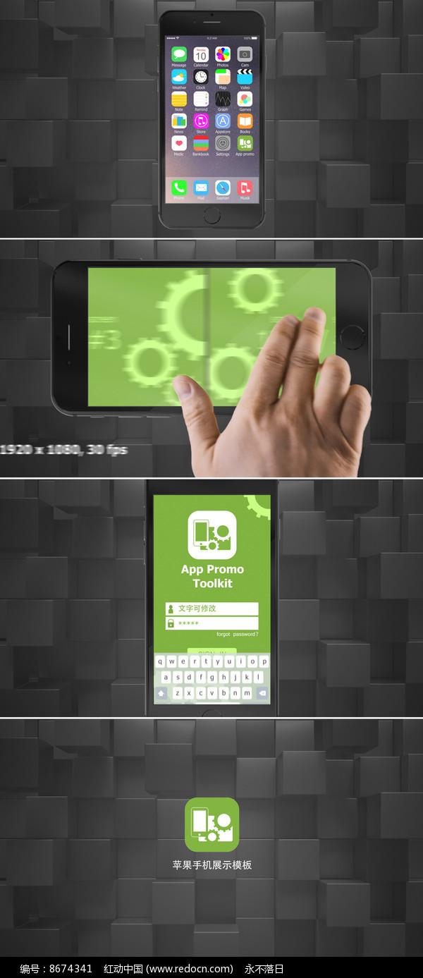 苹果手机三维展示广告模板
