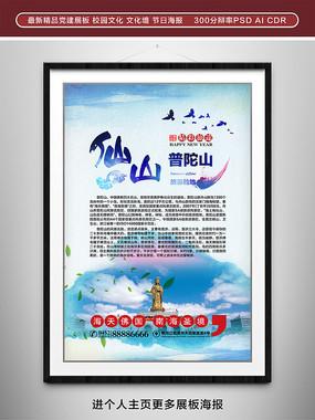 普陀山旅游宣传海报 PSD