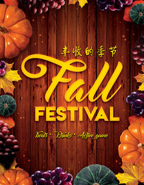 秋天蔬菜海报设计