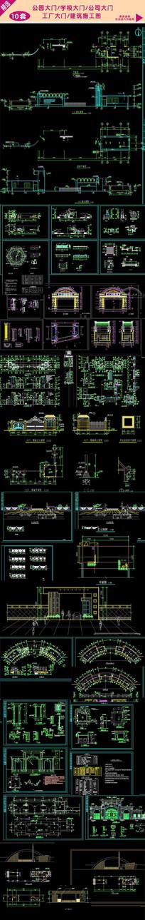 企业工厂大门建筑设计纸 dwg