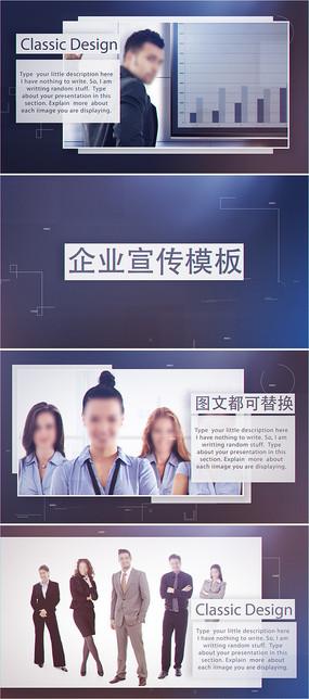 企业公司宣传片ae模板