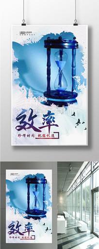企业文化效率海报设计