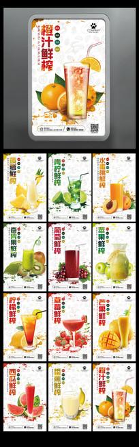 全套水彩简约鲜榨果汁海报