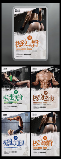 全套水墨简约健身房宣传海报