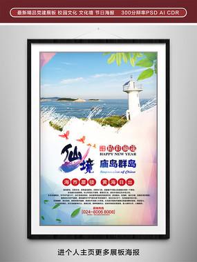 山东长岛旅游海报 PSD