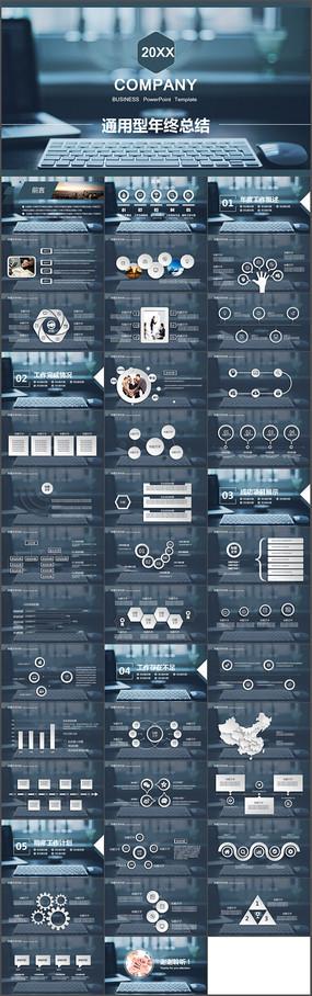 商务工作计划总结PPT模板