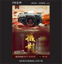 时尚大气摄影比赛宣传海报设计