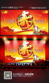 寿宴祝寿舞台背景设计