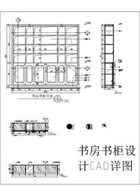 书房书柜设计CAD详图